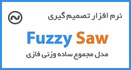 نرم افزار saw فازي