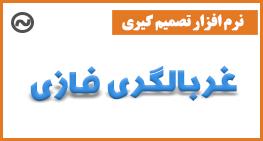 نرم افزار غربالگري فازي