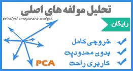نرم افزار تحليل مولفه هاي اصلي (pca)