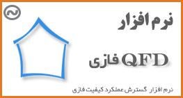نرم افزار QFD فازي
